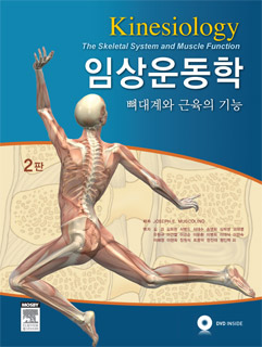 Kinesiology_2e_Korean
