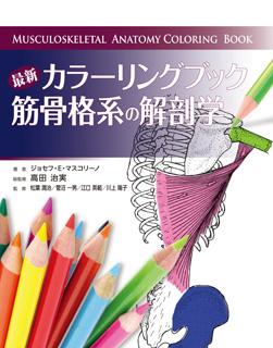 coloringbook_japanese