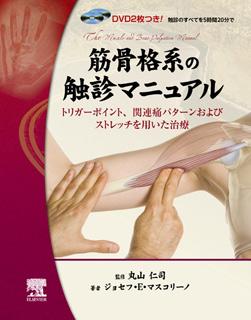 muscle_bone_japanese